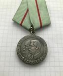 """Медаль """"Партизану Отечественной войны"""" 1 степени. Копия., фото №4"""