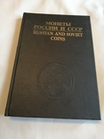 Монеты России и СССР, каталог, И. Рылов, Москва, 1992г., фото №2