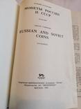 Монеты России и СССР, каталог, И. Рылов, Москва, 1992г., фото №3