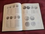 Монеты России и СССР, каталог, И. Рылов, Москва, 1992г., фото №7