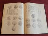Монеты России и СССР, каталог, И. Рылов, Москва, 1992г., фото №8