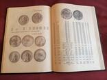 Монеты России и СССР, каталог, И. Рылов, Москва, 1992г., фото №10