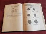 Монеты России и СССР, каталог, И. Рылов, Москва, 1992г., фото №11