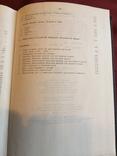 Монеты России и СССР, каталог, И. Рылов, Москва, 1992г., фото №12