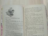 500 видов домашнего печенья 1974р., фото №8