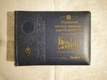 Фотоальбом Украинский институт инженеров водного хозяйства, фото №2