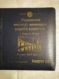 Фотоальбом Украинский институт инженеров водного хозяйства, фото №4
