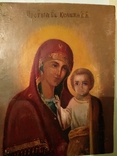 Богородиця Казанська, фото №2