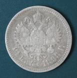 1 рубль 1898(АГ), фото №3