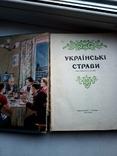 """Книга """" Украiнськi страви """" 1964 г, фото №3"""