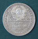 50 копеек 1927(ПЛ), фото №3