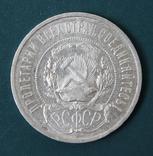 50 копеек 1922(ПЛ), фото №3