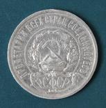50 копеек 1921(АГ), фото №3