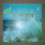 У моря . Песни Бориса Емельянова (Апрелевский завод) 1982 год., фото №2