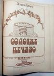 """Дарія Цвек """"Солодке печиво"""" 1988р., фото №3"""