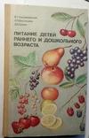 Питание детей раннего и дошкольного возраста 1983р., фото №2