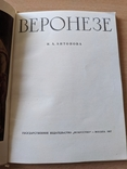 Антонова. Веронезе. 1957, фото №3