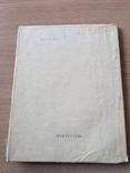 Антонова. Веронезе. 1957, фото №10