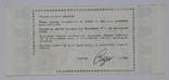Украина акции Меркурий инвест 50 000 карбованцев 1993 год 1 эмиссия, фото №3