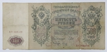 500 рублей 1912 год Шипов Метц, фото №2