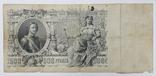500 рублей 1912 год Шипов Метц, фото №3