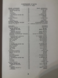 Сводный каталог, Биткин, 2 тома, Оригинал, фото №6