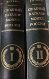 Сводный каталог, Биткин, 2 тома, Оригинал, фото №10