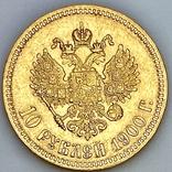 10 рублей. 1900. Николай II. (ФЗ) (золото 900, вес 8,59 г), фото №12