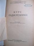 Н.М.Изюмов Курс радиотехники 1947г., фото №3