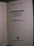 Справочник молодого радиста, фото №3