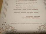 """87г. тир. 10000 28см*20см Реклама СССР """"Покупка в кредит для всех"""", фото №4"""