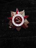 Орден отечественной войны 1-ой степени сборный, копия, фото №2