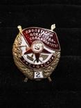Орден БКЗ РСФСР 2-ое награждение, копия, фото №2