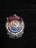 Орден трудового красного знамени, копия, фото №2