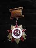 Орден отечественной войны 1-ой степени, копия, фото №2
