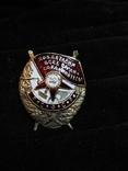 Орден БКЗ РСФСР, копия, фото №2