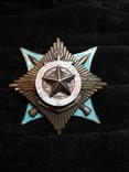 Орден службы родине ВС СССР 3-тья степень, копия, фото №2