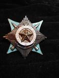 Орден службы родине ВС СССР 2-ая степень, копия, фото №2