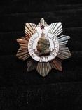 Орден Кутузова 2-ой степени, копия, фото №2