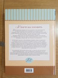 Книга -Научу Вас готовить ,тираж 3 тыс.экз, фото №7