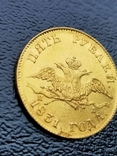 5 рублей 1831 СПБ ПД Николай I, фото №4