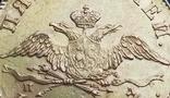 5 рублей 1831 СПБ ПД Николай I, фото №9