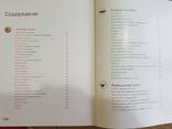 Книга -Лучшие блюда Мировой кухни . тир 4 тыс экз., фото №9