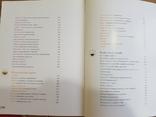 Книга -Лучшие блюда Мировой кухни . тир 4 тыс экз., фото №10