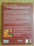 Книга -Лучшие блюда Мировой кухни . тир 4 тыс экз., фото №12