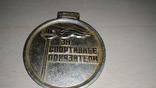 Медаль СССР За Спортивные Показатели, фото №5