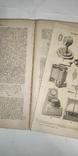 Энциклопедический словарь Брокгауз и Ефрон 21 том, фото №12