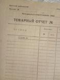 Бланки торговых документов 5шт, фото №3