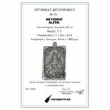 Кулон Гуру Падмасамбхава метеорита Aletai, із сертифікатом автентичності, фото №3