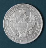 1 рубль 1833(НГ), фото №3
